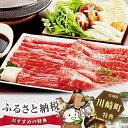 【ふるさと納税】No.016 蔵王牛すき焼・しゃぶしゃぶ