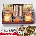 【ふるさと納税】No.026 焼き菓子詰合せセット