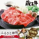 【ふるさと納税】No.029 蔵王牛ロースすき焼 [牛肉 和牛 国産 国内産 高級 ブランド牛]...