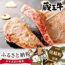 【ふるさと納税】No.030 蔵王牛ロースステーキ
