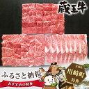 【ふるさと納税】No.037 蔵王牛焼肉食べ比べセットC [...