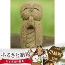 【ふるさと納税】No.045 石んこ彫刻