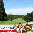 【ふるさと納税】No.047 東蔵王ゴルフ倶楽部 土・日・祝ペアゴルフ利用券...