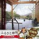【ふるさと納税】No.059 山景の宿 流辿 平日1泊2食付...