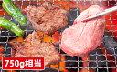 【ふるさと納税】厚切り牛タン 焼肉用 750g相当 【牛タン...