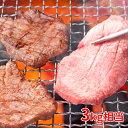 【ふるさと納税】厚切り牛タン 焼肉用 3kg相当 【牛タン・...