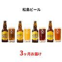 【ふるさと納税】【3ヶ月連続お届け】松島ビール 330ml瓶 12本セット 【定期便・お酒・地ビール】