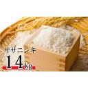 【ふるさと納税】令和元年産 特別栽培米 ササニシキ 14kg 【米・お米・ササニシキ】