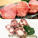 【ふるさと納税】かのん精肉舗の厚切り牛タン400g+牛テール約700~1000g 【牛タン・牛肉テール】