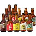 【ふるさと納税】【秋田の地ビール】秋田あくらビール国際審査会受賞ビール&ギフト12本(2種類×3+3種類×2)セット【1096052】