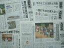 【ふるさと納税】北羽新報 定期購読 (郵送)