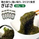 【ふるさと納税】ぎばさ(アカモク)200g×10個 【海藻・...
