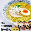 【ふるさと納税】乾燥・秋田比内地鶏らーめん12食セット 【麺類・ラーメン・味噌・みそ】