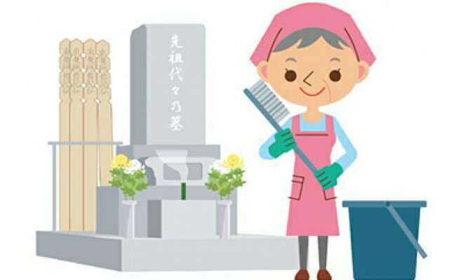 【ふるさと納税】墓地清掃サービス