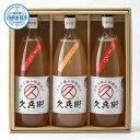 【ふるさと納税】B97244りんごジュース 1リットル3本セット