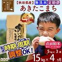 【ふるさと納税】 《定期便4ヶ月》 【無洗米】 秋田県産 合川地区限定 あきたこまち 15kg(5kg×3袋)×4回 あいかわこまち 農家直送 一等米 4か月 4ヵ月 4カ月 4ケ月 お米