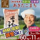 ◆おおもりの米について 「まちのお米屋さん」である私たちは、お米のプロとして、おいしいお米を栽培している農家さんを厳選し、皆様の食卓までお届けしております。 霊峰森吉山のふもと北秋田市で丹精込めて栽培された「あきたこまち」を、ぜひご堪能ください。 【おおもり米の4つのポイント〜田んぼから食卓まで】 1.田植えから稲刈りまで生産者と「共同作業」   おいしいお米ができるよう農家さんに施肥設計を提案し、年に2度、田んぼを回って生育調査をしております。 2.「お米の検査員」が厳しくチェック。   「お米の検査員」といわれる農産物検査員(国家資格)が、一粒一粒、厳しい目でチェックしております。 3.もちろん低温貯蔵   しっかりと温度管理された保冷庫で保管しております。 4.充実した精米設備   当社自慢の「精米設備」。石抜き→低温精米→小米除去→研米機→色彩選別機2台(虫食いや異物を除去)→小米除去、さらに無洗米処理機も完備しております。また、当社では受注後精米を実施しており、皆様に徹底して高品質な「搗きたて」のお米を提供いたします。 ◆玄米の健康力 ビタミン・ミネラル・食物繊維が多く含まれており、食養生におすすめです。 ◆食べやすい七分づき米 玄米から、約70%ほどぬかと胚芽を取り除く精米を行ったもので、玄米よりも食べやすくなっておりますので、玄米食初心者の方や玄米食をメインにしたいけど玄米100%だとちょっと味が苦手という方にもおすすめです。香りは白米に近いです。 ■定期便について 月1回×11ヶ月連続の定期便となります。2回目以降はその翌月、同じ時期を目途に発送致します。 例) 初回発送が10月上旬の場合    2回目の発送は11月上旬に発送    3回目の発送は12月上旬に発送 ※申し込みが殺到した場合や、年末年始やGWといった長期休業とかぶる際は発送が遅れる場合もございます。ご了承ください。 ■お届けの小口数について こちらは運送会社の配送可能なサイズの都合上、複数個口でお届けとなります。 稀に配送会社の都合により、一度にすべての小口が届かない場合がございます。 もし一度に届かず、数日経過しても残りの小口が届かない場合はお問い合わせください。配送状況の確認を致します。 商品説明名称精米(七分づき) 内容量60kg(5kg×12袋)×11ヶ月 産地名秋田県品種 あきたこまち産年令和2年※令和3年10月上旬を目安に、 順次令和3年産米(新米)に切替予定 使用割合単一原料米精米年月日発送直前※発送まで数日要する場合もございます。保存方法 常温販売者株式会社おおもり 秋田県北秋田市鷹巣字帰道46番地8 ・寄付申込みのキャンセル、返礼品の変更・返品はできません。あらかじめご了承ください。 ・ふるさと納税よくある質問はこちら
