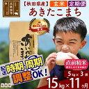 ショッピング限定 【ふるさと納税】 《定期便11ヶ月》 【玄米】 秋田県産 合川地区限定 あきたこまち 15kg(5kg×3袋)×11回 あいかわこまち 農家直送