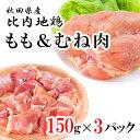 【ふるさと納税】秋田県産比内地鶏450g(150g×3・塩こ...