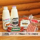 【ふるさと納税】【乳も肉も!】ジャージー牛乳製品&ソーセージ...