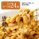 【ふるさと納税】美味しい大豆で作った秋田の納豆(4P×8袋計32個・冷凍可) 【納豆・大豆・豆】