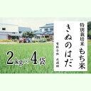 【ふるさと納税】仙北市産 もち米 2kg×4袋(合計:8kg...