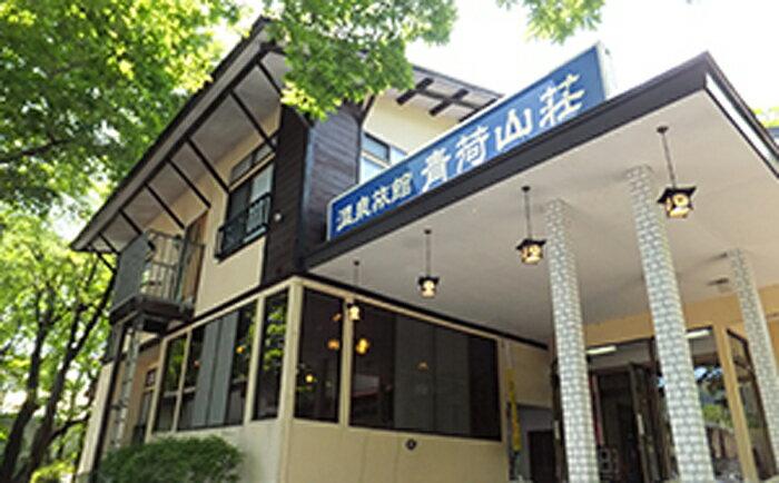 【ふるさと納税】青荷山荘宿泊商品券1名分(1泊2食付) 秋田の地酒飲み比べプラン
