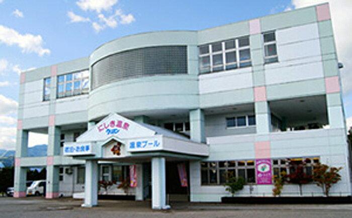 【ふるさと納税】西木温泉クリオン1泊2食付シングル宿泊