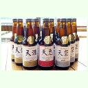 【ふるさと納税】全国酒類コンクール第1位受賞ビール 12本セ...