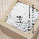 【ふるさと納税】仙北市産 もち米とこしひかりのセット 各2k...