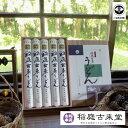 【ふるさと納税】【伝統製法認定】 稲庭うどん 木箱入り 3,...