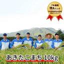 【ふるさと納税】【農家直送『特A』あきたこまち 10kg】精...