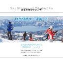 【ふるさと納税】【たざわ湖スキー場】リフト1日券(大人)+レ...