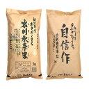 【ふるさと納税】令和元年産 あきたこまち特別栽培米 食べくら...