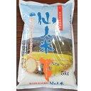 【ふるさと納税】B-1 仙人米(白米)5kg