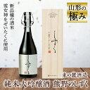 ショッピング日本酒 【ふるさと納税】山形の極み 東の麓酒造 純米大吟醸酒熊野のしずく F2Y-0228