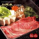 ショッピングふるさと納税 無洗米 【ふるさと納税】山形牛 すき焼用 F2Y-0249