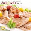 【ふるさと納税】米澤豚一番育ち 焼肉用 F2Y-0618
