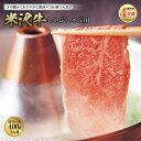 【ふるさと納税】米沢牛 しゃぶしゃぶ用 肉質等級:4等級(B.M.S.No.5)以上 F2Y-0879