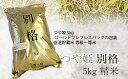 【ふるさと納税】FY20-169 [令和2年産]つや姫 別格 5kg 精米