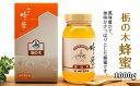 【ふるさと納税】FY19-493 純粋蜂蜜 栃の木蜂蜜 1k...