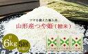 【ふるさと納税】 FY18-721 【5ヶ月連続・定期便】山...