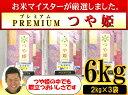 【ふるさと納税】H30年産米_お米マイスター厳選米(特別栽培米プレミアムつや姫【微生物農法米】2kg×3袋)