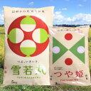 【ふるさと納税】A01-075 特別栽培米雪若丸(5kg)・つや姫(2kg)