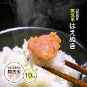 【ふるさと納税】無洗米 はえぬき 10kg 5kg×2袋 平...