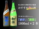 【ふるさと納税】辛口好きのあなたへ!地元酒田の酒類卸業者が選...
