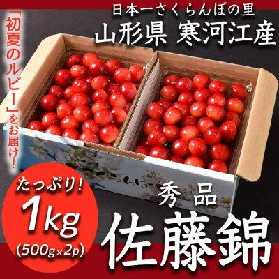 ふるさと納税 佐藤錦1kg