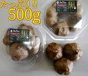 【ふるさと納税】発酵熟成 黒にんにく(たっぷり 500g!)...