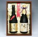 純米大吟醸 虎乃子と山廃純米酒 寒河江之荘 720ml×2本