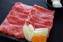 山形牛「もち米給与牛」すき焼き用(800g)肩ロース